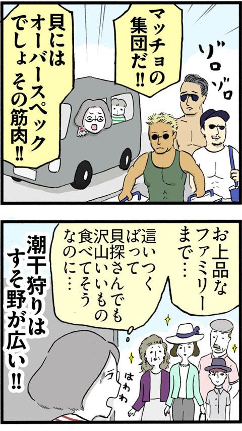 303潮干狩りの客層_02