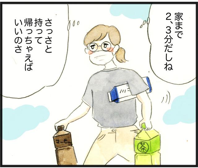 有料化したレジ袋買うのシャクだ_03