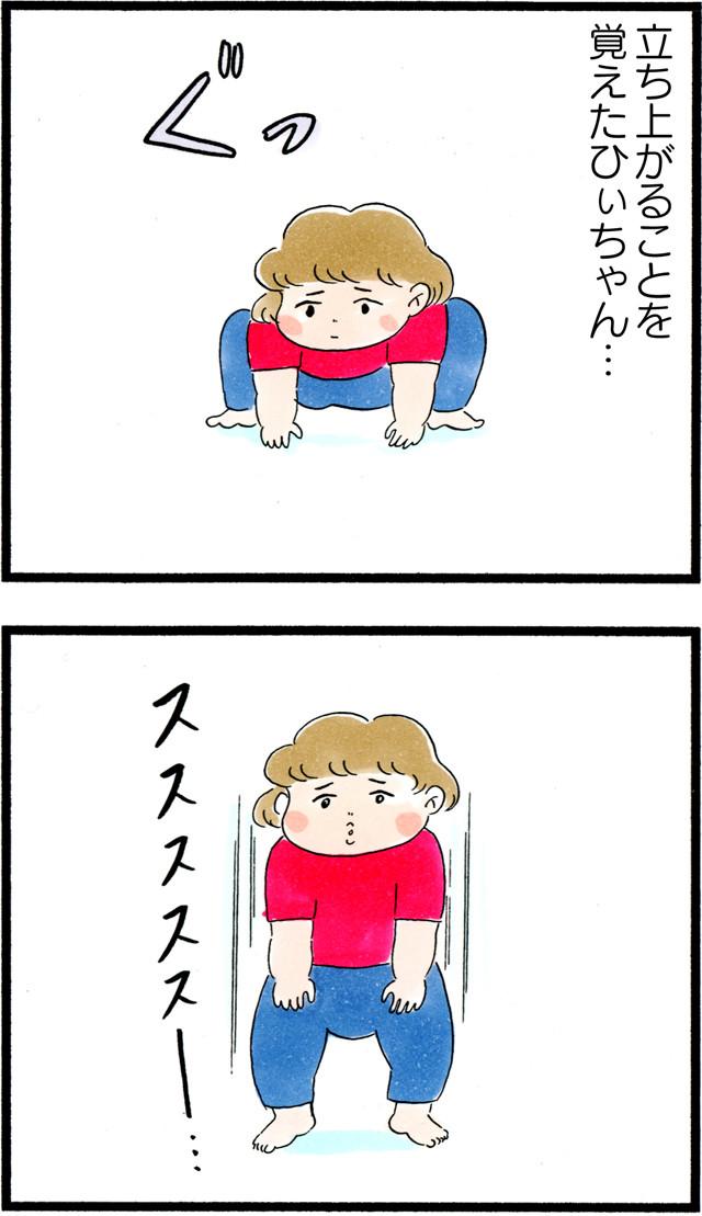 1143立ち上がる喜び_01