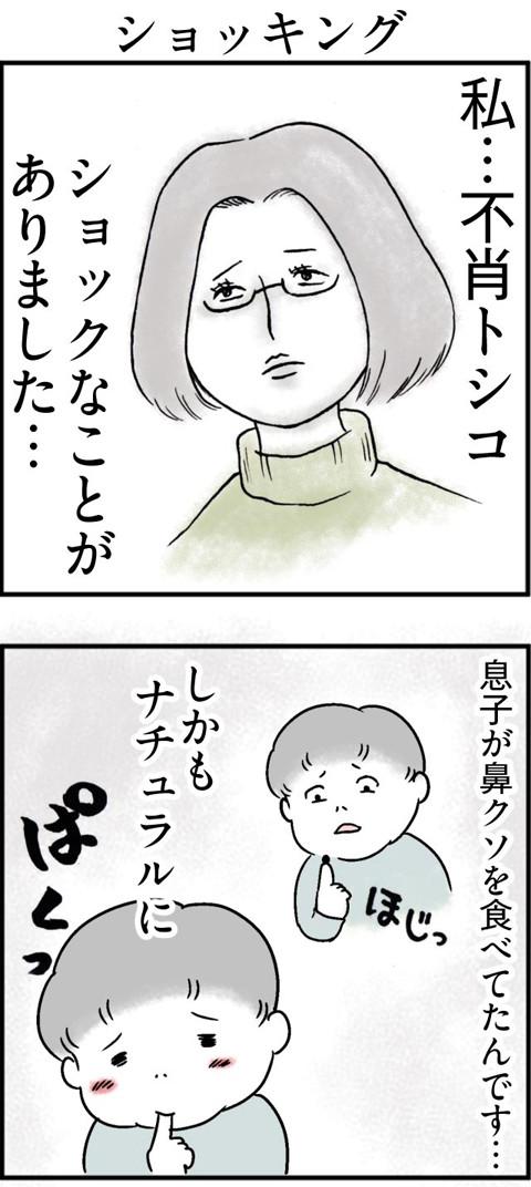 115ショッキング_01