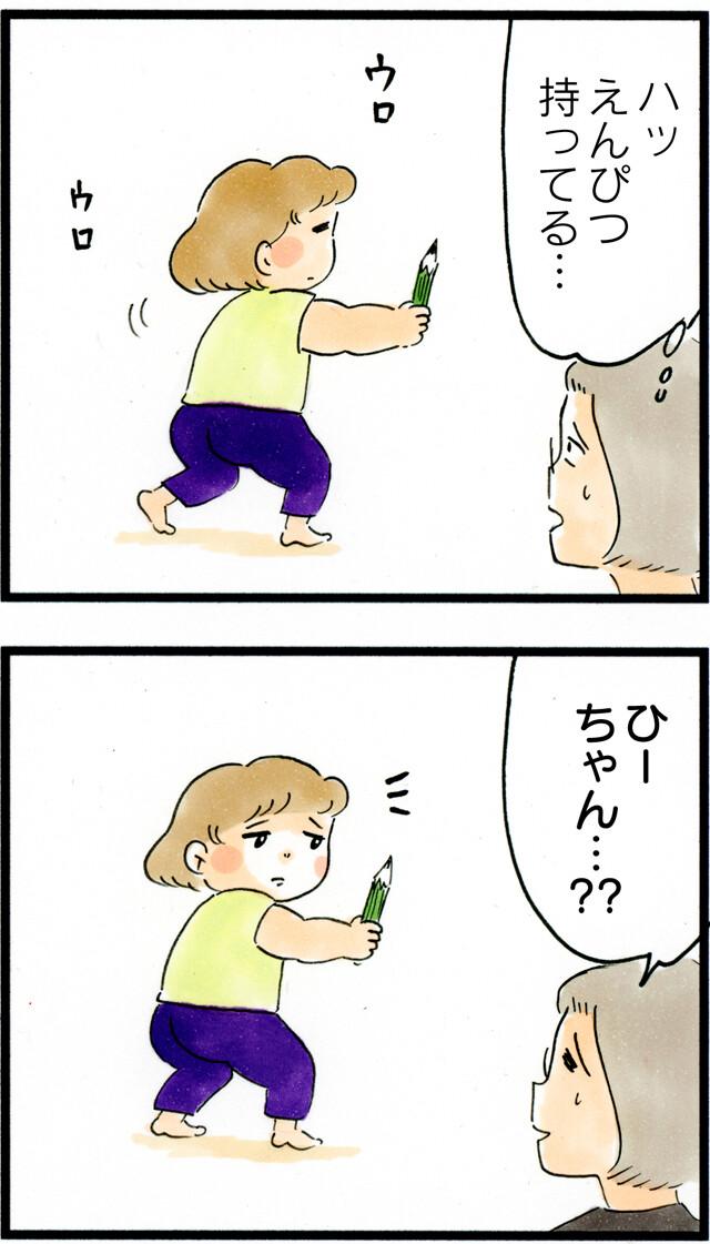 1333ひいちゃんの悪だくみ_03