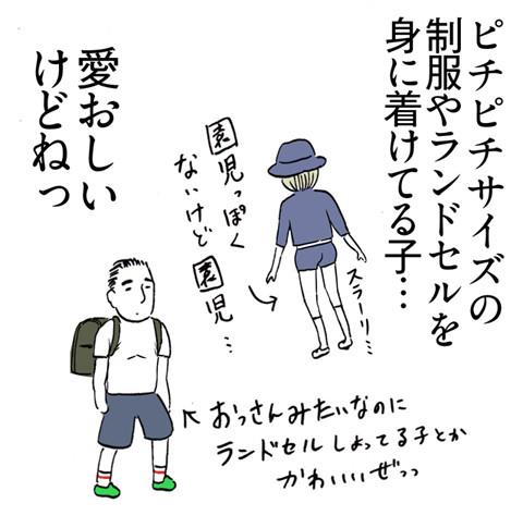 539幼稚園の制服_03