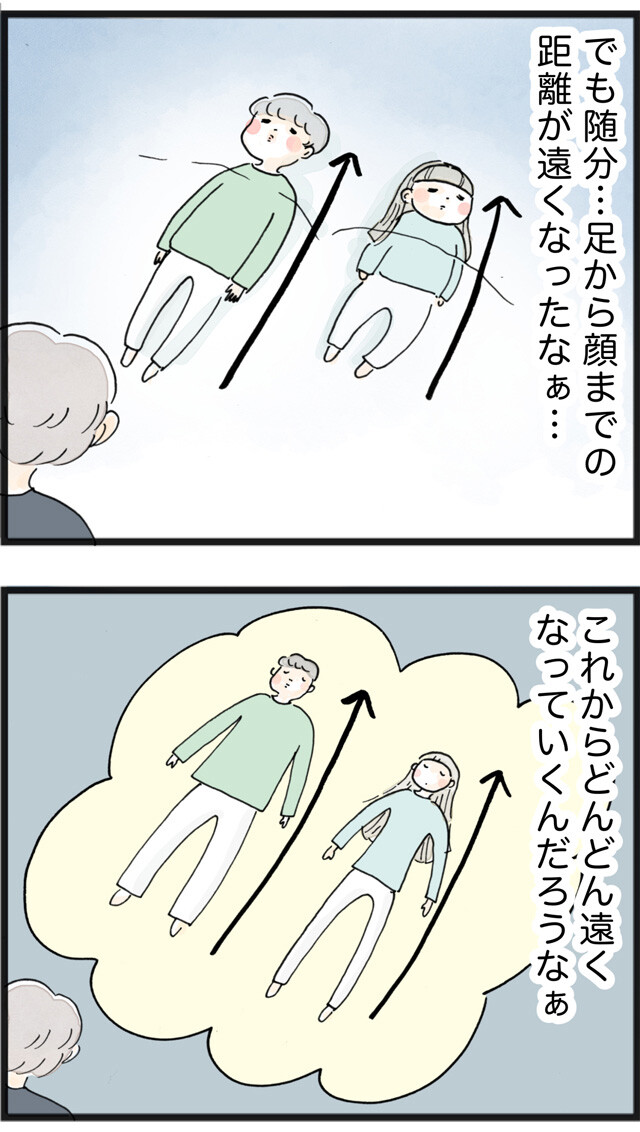 かみしめたい_03