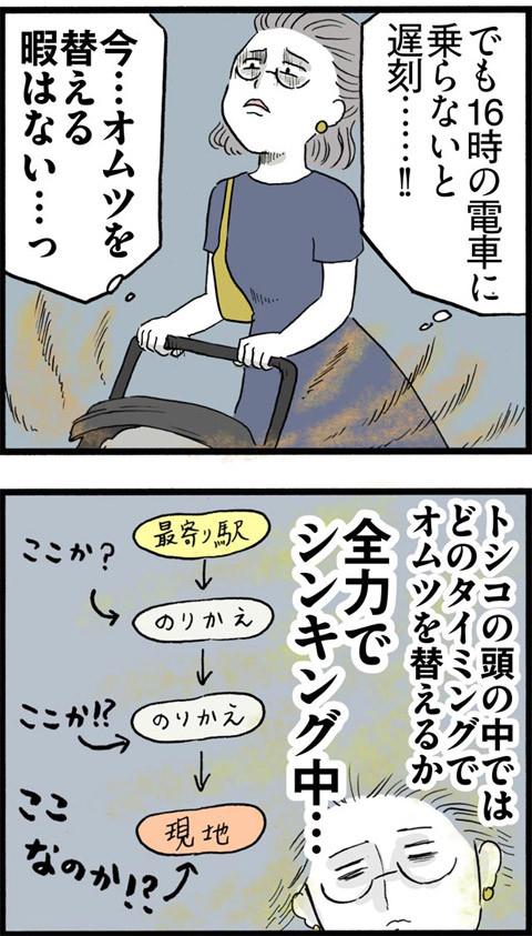 395オムツ替えタイミング_02