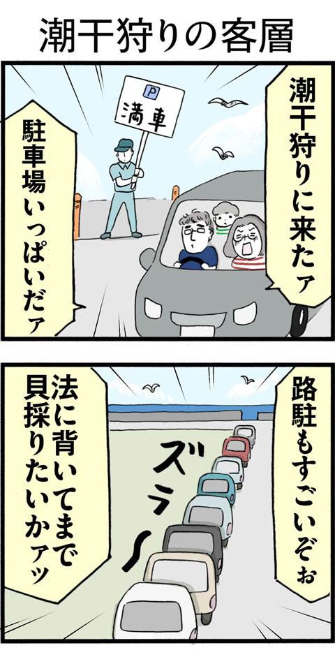 303潮干狩りの客層_01