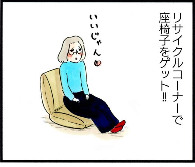 1228我が家と座椅子_01