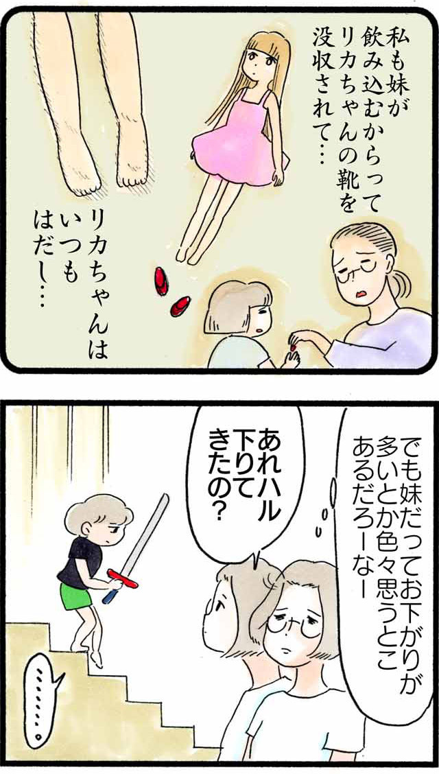 1076細かいオモチャ没収_05