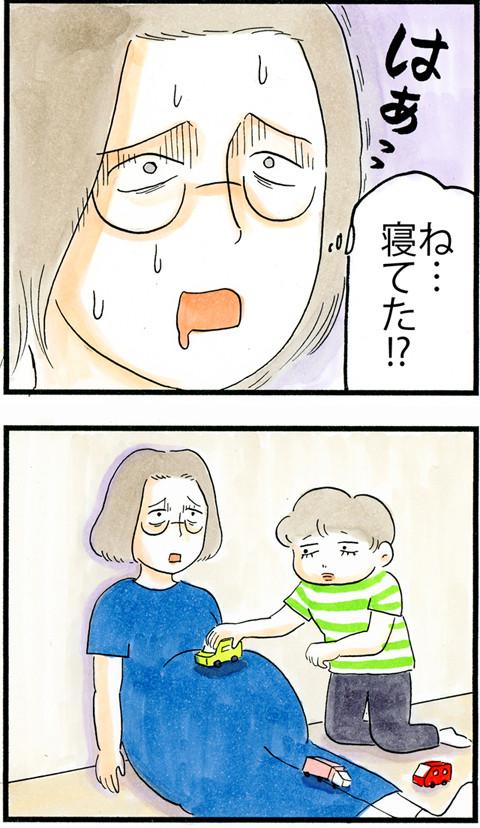 729向き合い失敗して…_01