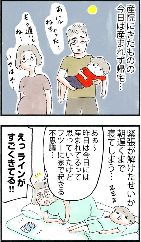 756待たされた母_01