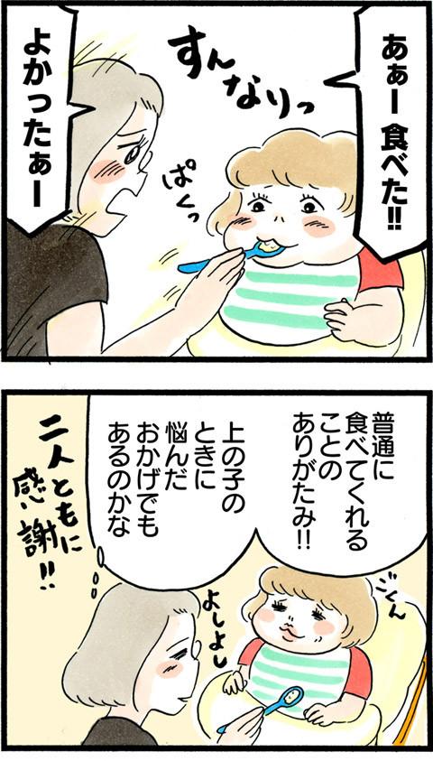 1037初離乳食、食べるか!__03