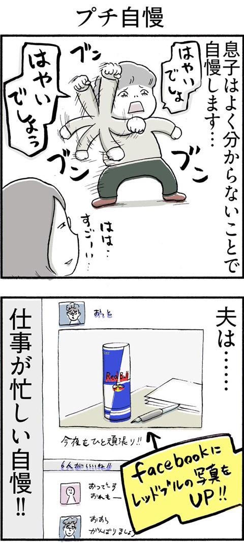 175プチ自慢_01