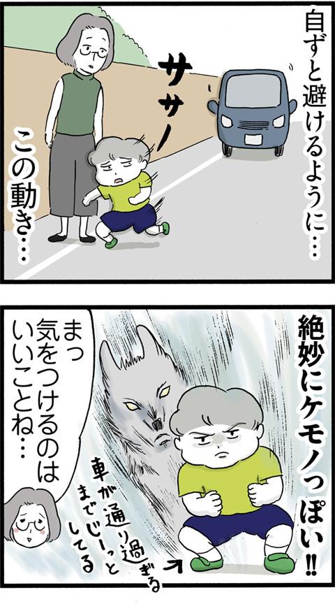 445ケモノ感_02