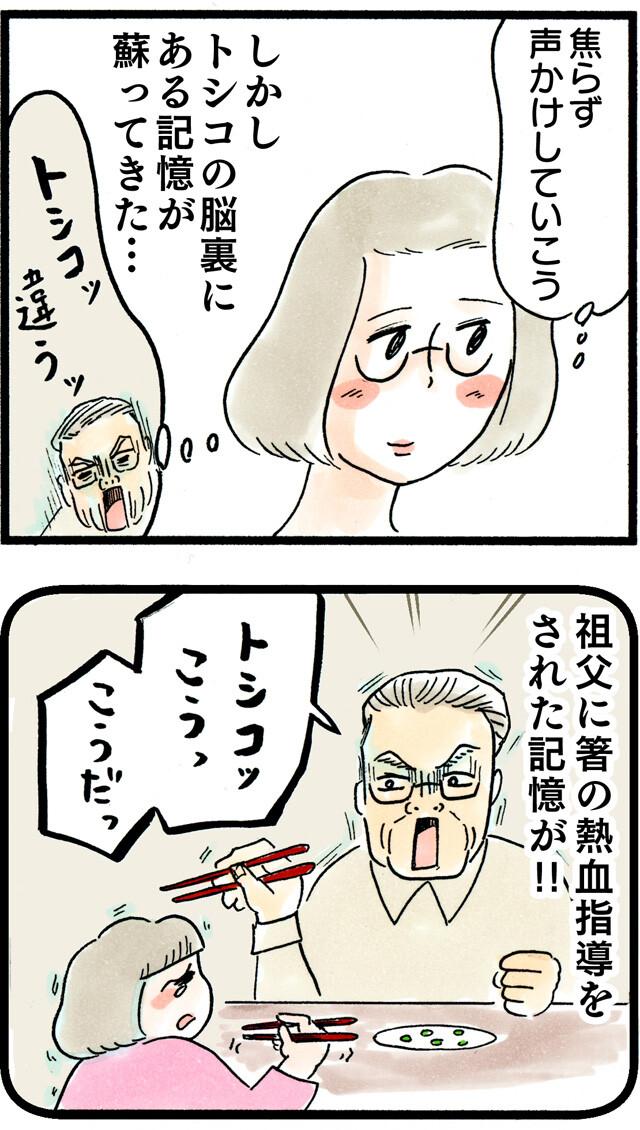 1160お箸の特訓_04