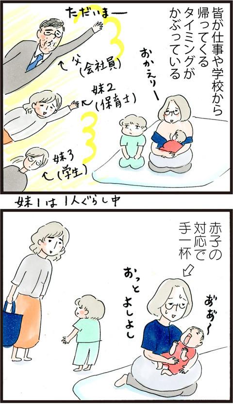 863里帰り生活_03