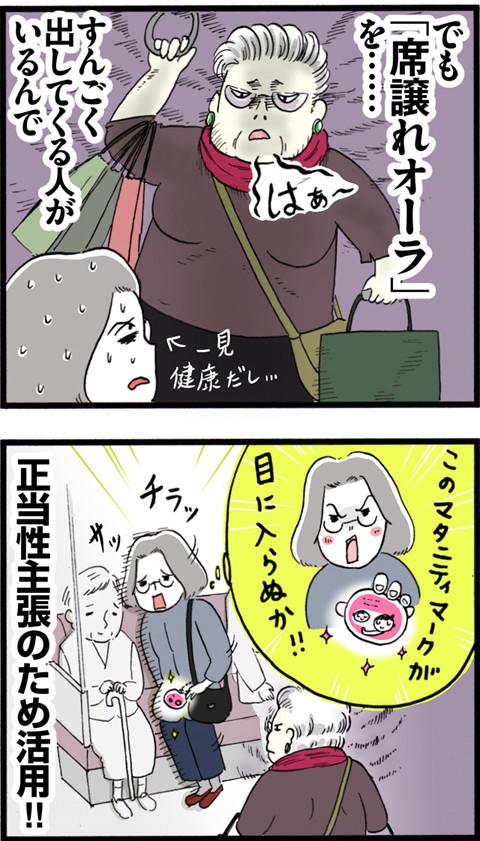 579マタニティマーク使うし!!_02
