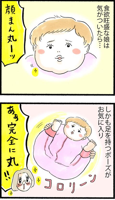 931まん丸すぎる娘_01