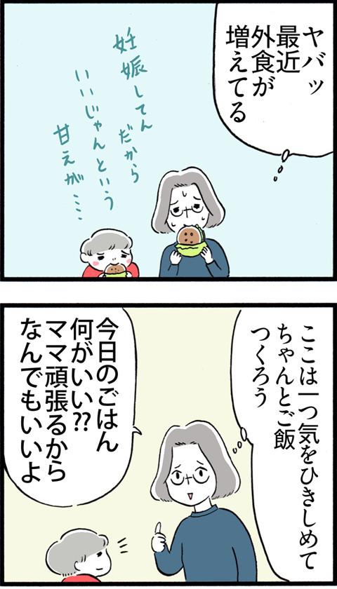 519母の手料理_01
