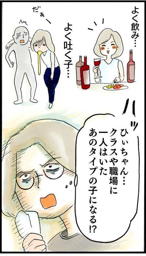 854よく飲む子_03