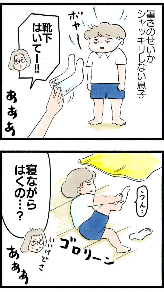 1078暑い日の登園支度_02