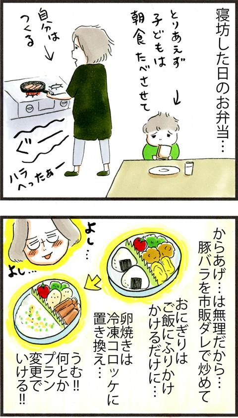 645寝坊した日のお弁当_01