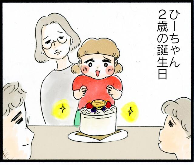 1348-2歳の誕生日_01