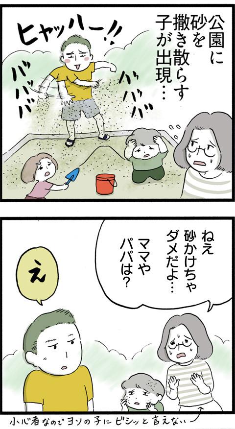 440うらやま_01