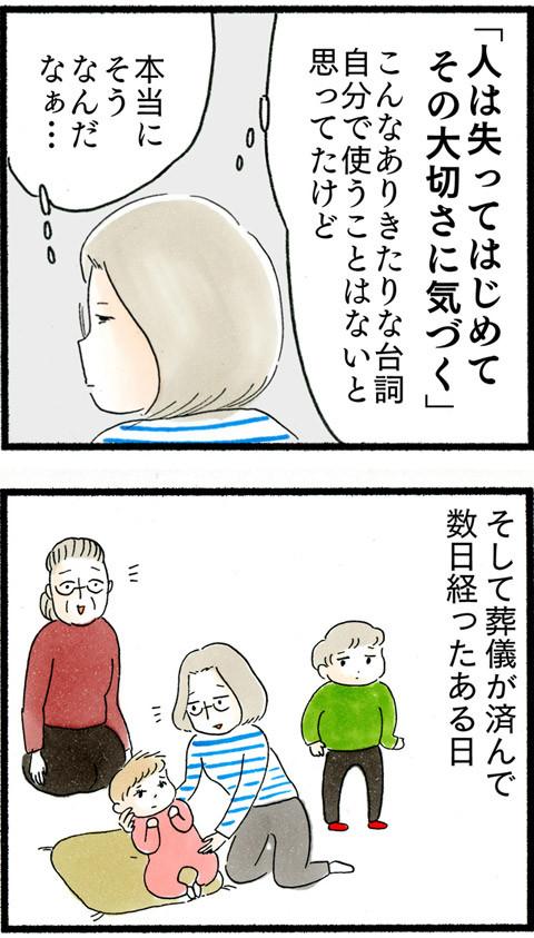 915父との別れ_16