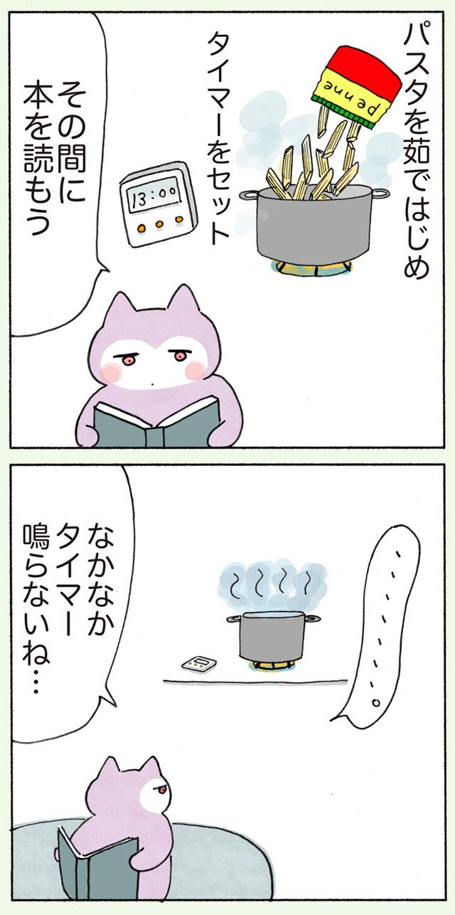 サクともっちー_タイマー_03