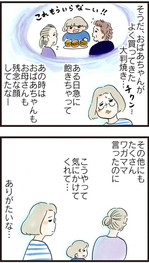 1024母の気遣い_03