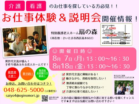 【扇】8月 お仕事体験会