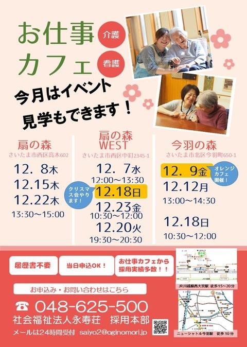 ブログ用お仕事カフェちらし(12月)