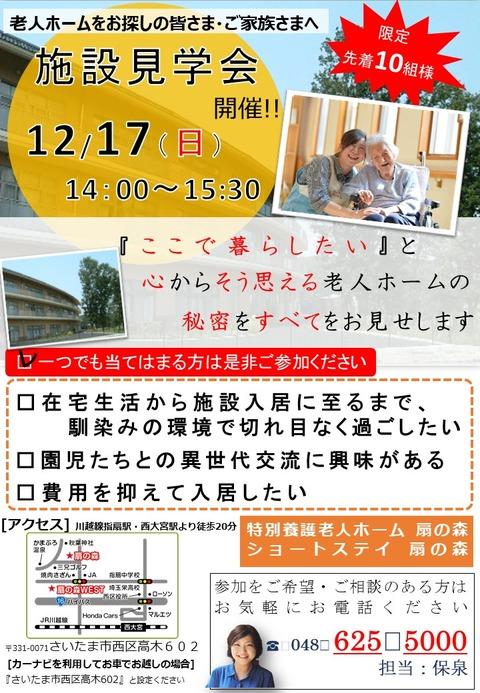 20171217_施設見学会チラシ