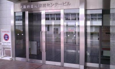大阪豊能府税事務所