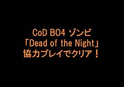 Dead of the Nightの謎解き