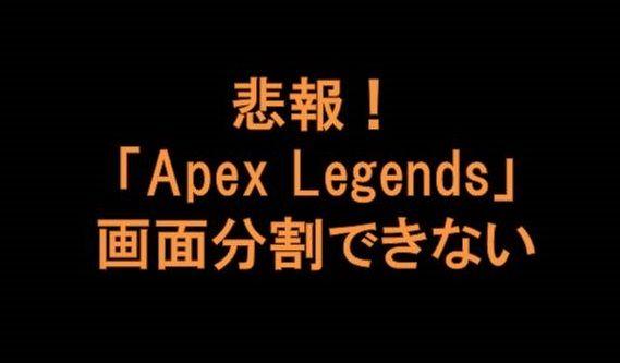 ダウンロード Ps4 できない apex