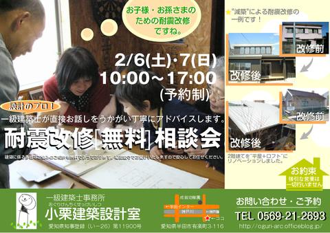 2016耐震改修[無料]相談会のご案内