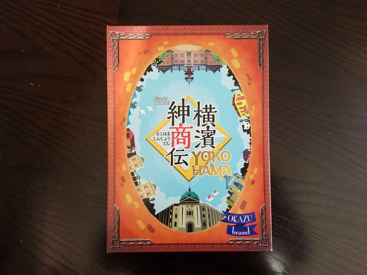 ボードゲーム・レビュー・評価】横濱紳商伝(Yokohama) : 「あそび ...