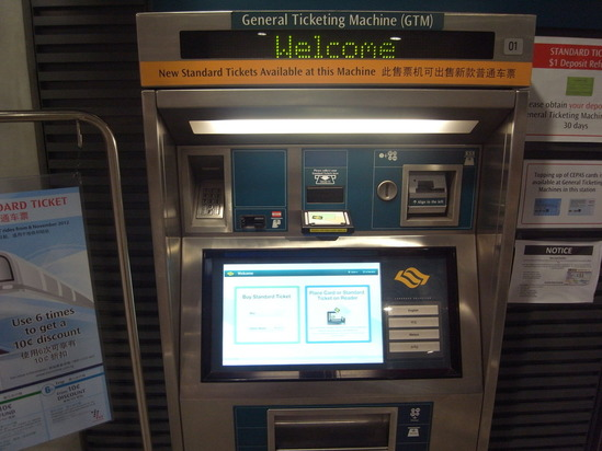 MRTの券売機