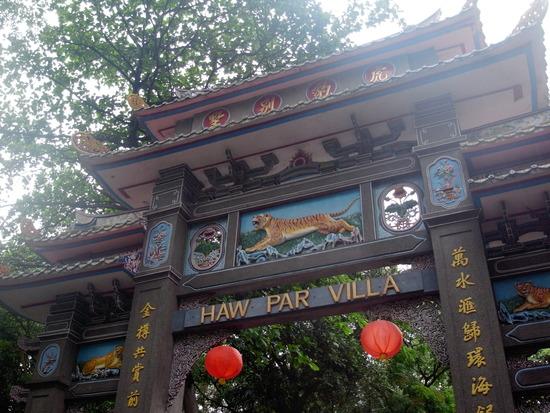 ハウパーヴィラ入り口の門