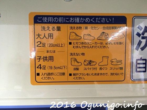 スニーカー洗濯機-使用上の注意