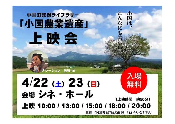 「小国農業遺産」上映会