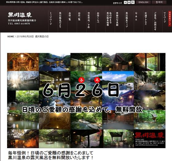 kurokawa20160626