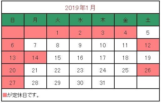 2019 01 カレンダー