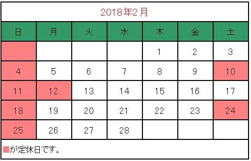 H30 2 カレンダー