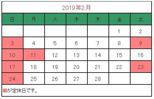 2019 02 カレンダー