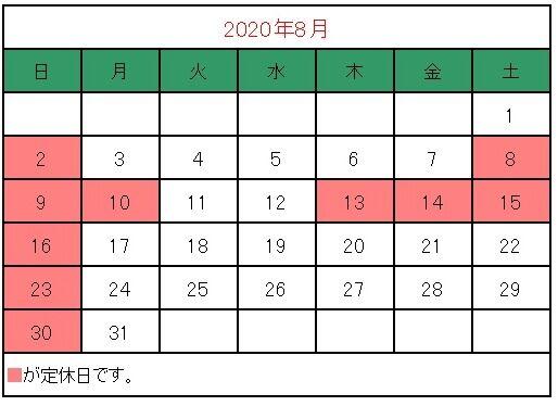 2020 08 カレンダー