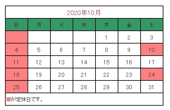 2020 10 カレンダー