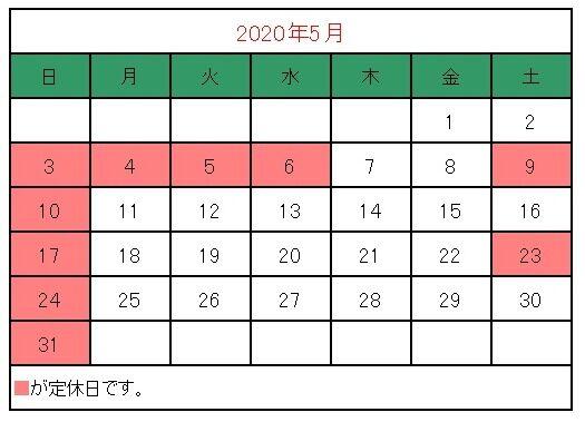 2020 05 カレンダー