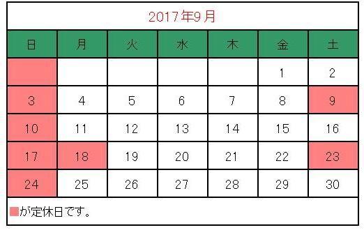 2017年09月 カレンダー
