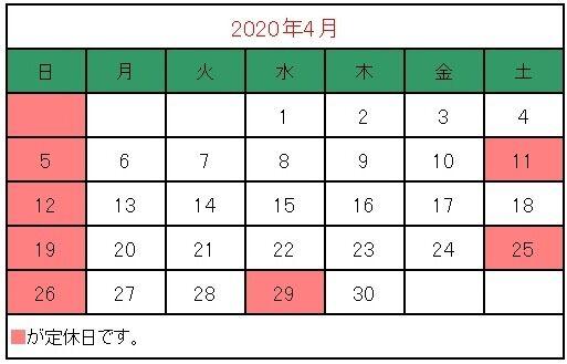 2020 04 カレンダー